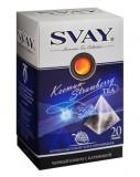Черный чай в пирамидках Svay Keemun-Strawberry (Черный Кимун с клубникой), 20*2.5г