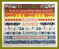 Пасхальный набор с перламутровыми красителями