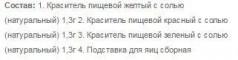 Набор с пасхальный подставкой ДЫМКОВСКАЯ ИГРУШКА