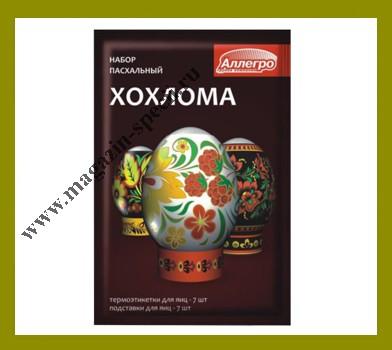 Набор пасхальный ХОХЛОМА (термопленка для яиц)
