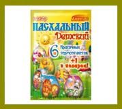 Набор пасхальный ДЕТСКИЙ (термопленка для яиц)