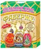 Пасхальный набор для семейного творчества ФАБЕРЖЕ (краска для яиц и термопленка)
