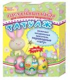 Пасхальный набор для семейного творчества ТАТУАЖ (краска для яиц)